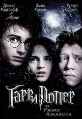Постер к фильму «Гарри Поттер и узник Азкабана»