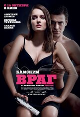 Постер к фильму «Близкий враг»