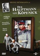 Постер к фильму «Капитан из Кепеника»
