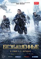 Постер к фильму «Безбашенные»