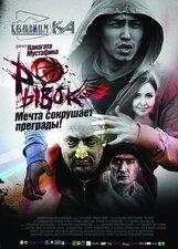 Постер к фильму «Рывок»