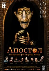 Постер к фильму «Апостол»