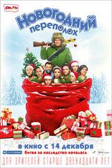 Постер к фильму «Новогодний переполох»