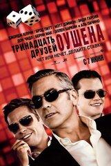 Постер к фильму «Тринадцать друзей Оушена»