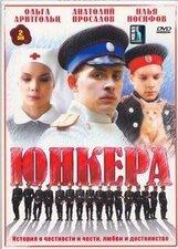 Постер к фильму «Юнкера»
