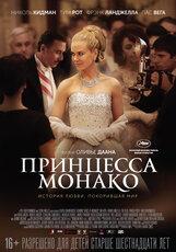 Постер к фильму «Принцесса Монако»