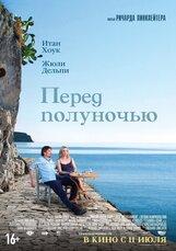 Постер к фильму «Перед полуночью»