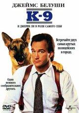 Постер к фильму «К-9: Собачья работа»