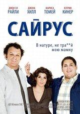 Постер к фильму «Сайрус»