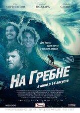 Постер к фильму «На гребне»