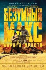 Постер к фильму «Безумный Макс: Дорога ярости IMAX 3D»