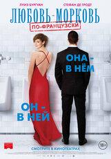 Постер к фильму «Любовь-морковь по-французски»