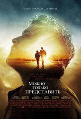 Постер к фильму «Можно только представить»