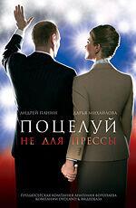 Постер к фильму «Поцелуй не для прессы»