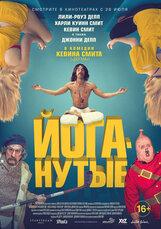 Постер к фильму «Йоганутые»