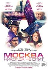 Постер к фильму «Москва никогда не спит»