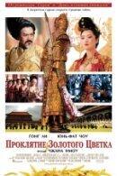 Постер к фильму «Проклятие золотого цветка»