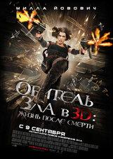 Постер к фильму «Обитель зла 4: Жизнь после смерти»
