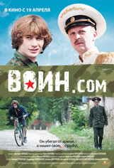 Постер к фильму «Воин.com»