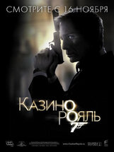 Постер к фильму «Казино Рояль»