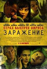 Постер к фильму «Заражение»