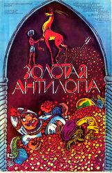 Постер к фильму «Золотая антилопа»