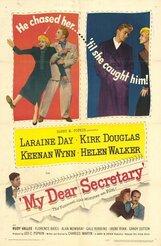 Постер к фильму «Моя дорогая секретарша»
