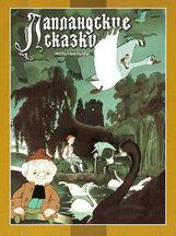 Постер к фильму «Лапландские сказки»