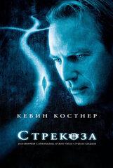 Постер к фильму «Стрекоза»