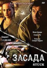 Постер к фильму «Засада»