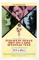 Постер к фильму «Зи и компания»