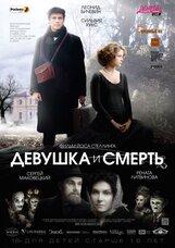 Постер к фильму «Девушка и смерть»