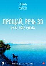 Постер к фильму «Прощай, речь»