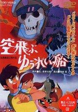 Постер к фильму «Летающий корабль-призрак»
