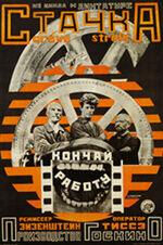 Постер к фильму «Стачка»