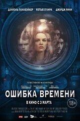 Постер к фильму «Ошибка времени»