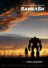 Постер к фильму «Бамблби»