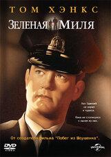 Постер к фильму «Зеленая миля»