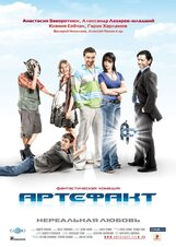 Постер к фильму «Артефакт»