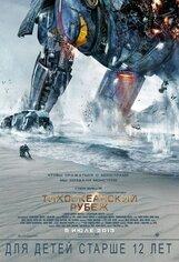 Постер к фильму «Тихоокеанский рубеж»
