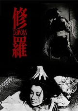 Постер к фильму «Демоны»