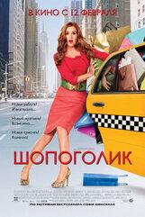 Постер к фильму «Шопоголик»