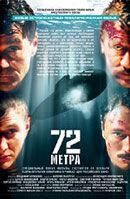 Постер к фильму «72 метра»