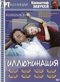 Постер к фильму «Иллюминация»