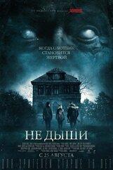 Постер к фильму «Не дыши»
