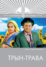 Постер к фильму «Трын-трава»