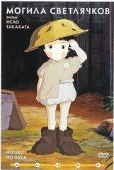 Постер к фильму «Могила светлячков»