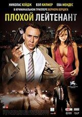 Постер к фильму «Плохой лейтенант»