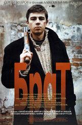Постер к фильму «Брат»