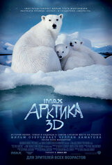 Постер к фильму «Арктика IMAX 3D»